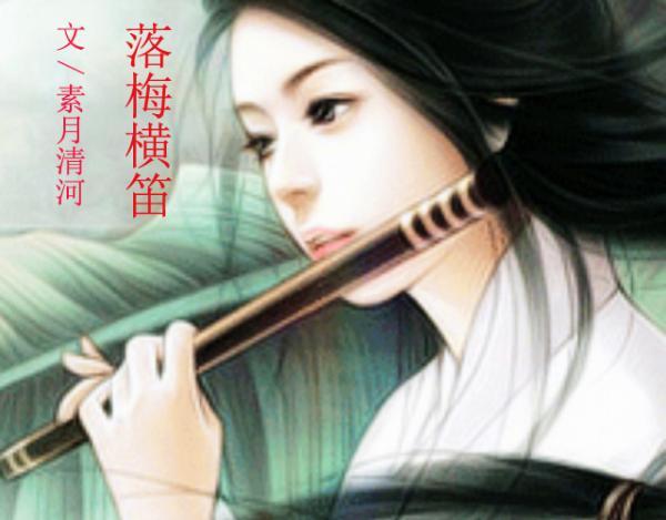 落梅横笛 - 诗词吾爱 www.52shici.com图片