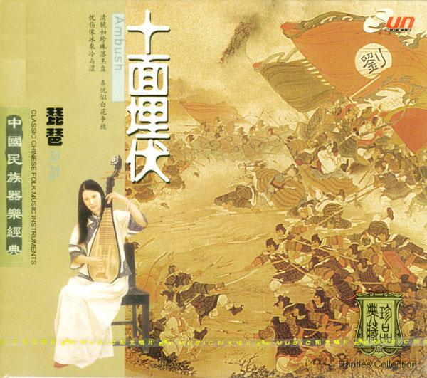 《十面埋伏》是传统琵琶曲之一,又名《淮阳平楚》.