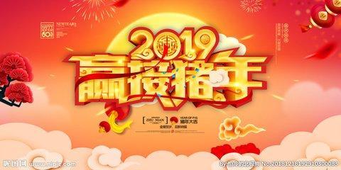今天是大年初一,农历猪年春节.