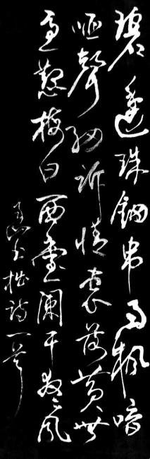 (原创)雨山水墨:行书条幅 拙诗新抄--- 西臺阑干夜夜风 - amen1523 - 雨山诗画