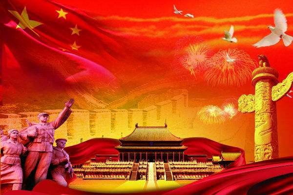 沁园春·庆祝建国70周年