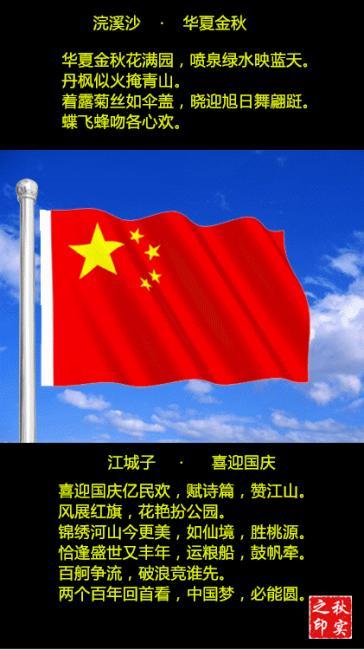 国庆图片素材蓝天